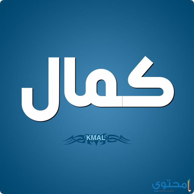 تفسير اسم كمال في المنام موقع محتوى