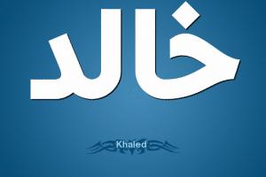 تفسير اسم خالد في المنام