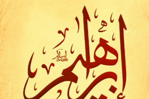 تفسير اسم إبراهيم في المنام