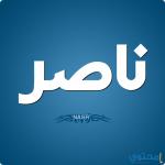 تفسير اسم ناصر في المنام