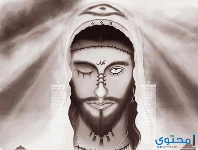 تفسير رؤية المسيح الدجال في المنام