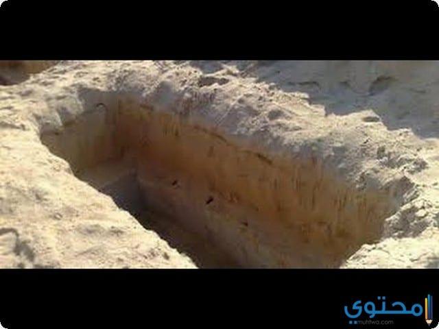 رؤية حفر القبر
