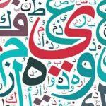 تفسير الحروف الابجدية في المنام