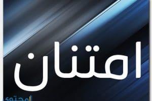 معنى اسم إمتنان وشخصيتها