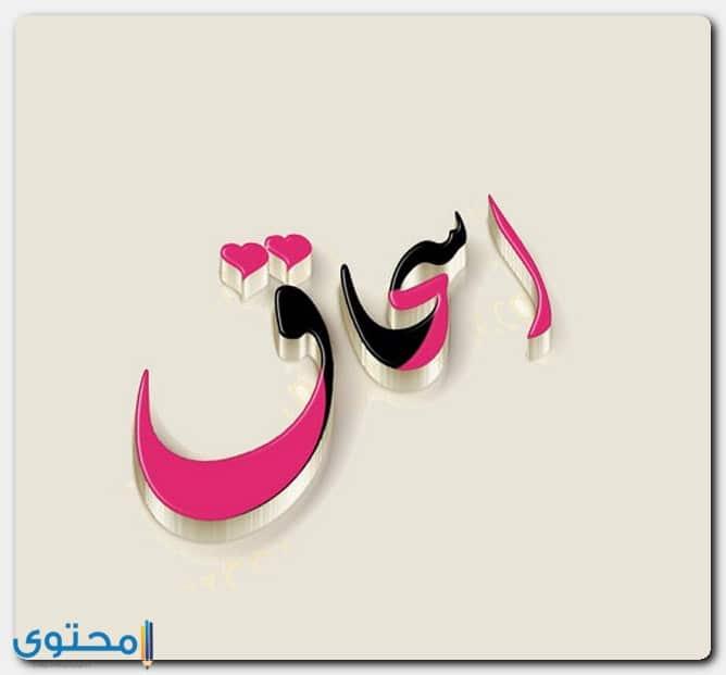 اسم إسحاق في القرآن