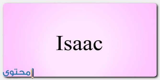 معنى اسم اسحاق