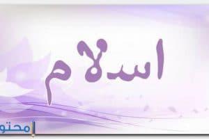 صفات ومعنى اسم إسلام Islam