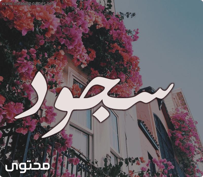 اسماء بنات اسلامية حديثة ومعانيها 2020 - موقع محتوى
