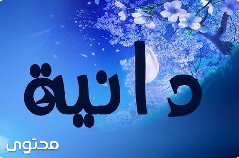 اسماء بنات اسلامية حديثة ومعانيها 2020 موقع محتوى
