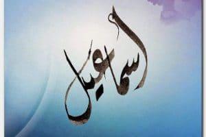 معنى اسم إسماعيل وشخصيته