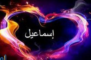 معنى اسم إسماعيل وصفات من يحمله