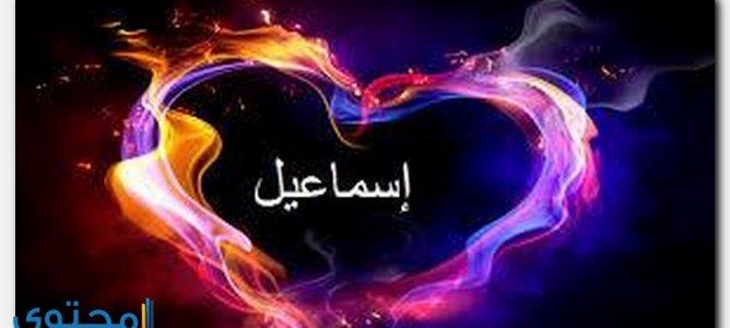 معنى اسم إسماعيل وصفات حامل الاسم