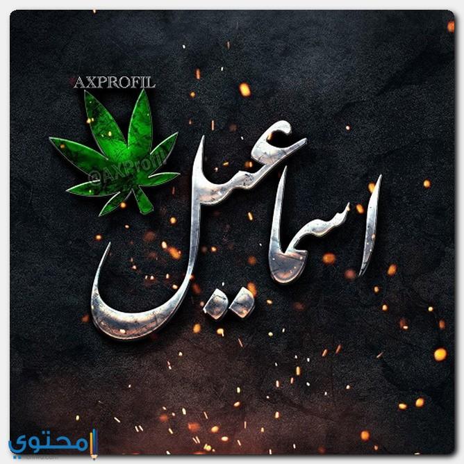 اسم إسماعيل
