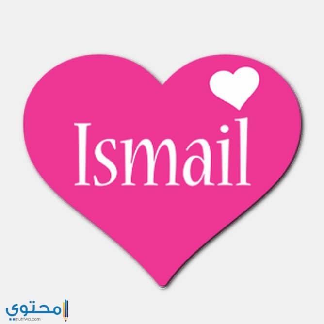 الاصل من تسمية إسماعيل