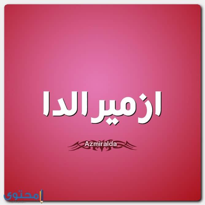 اسم ازميرالدا بالإنجليزي