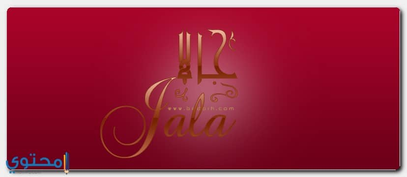 اسم Jala