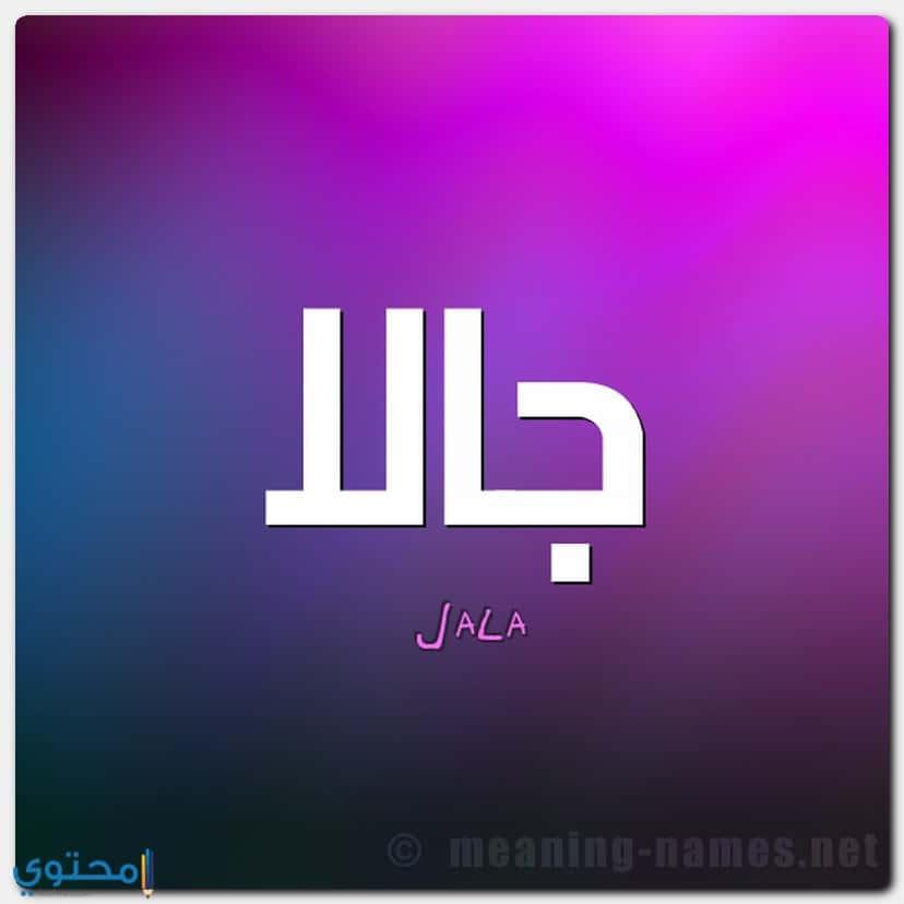 صفات حاملة اسم Jala