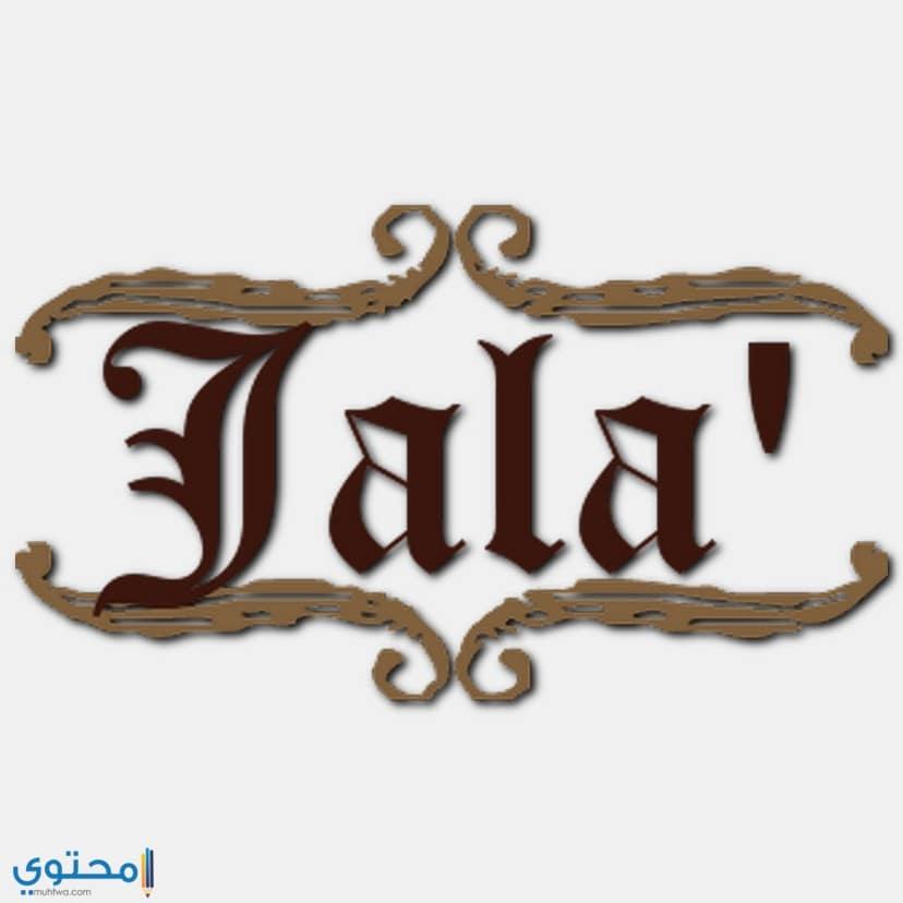 كتابة اسم Jala بالعربية