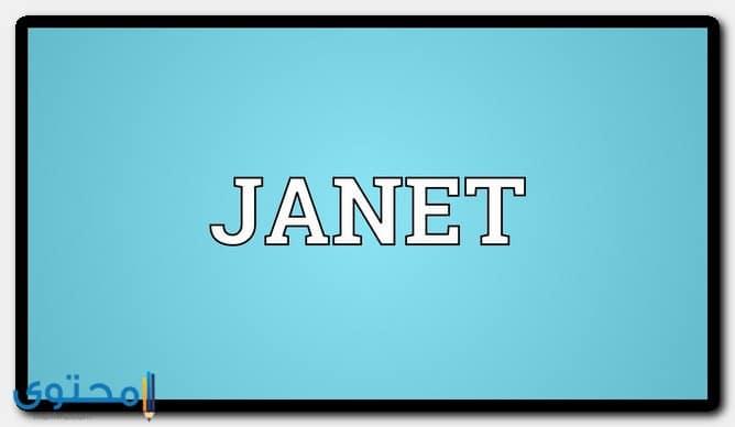 اسم جانيت