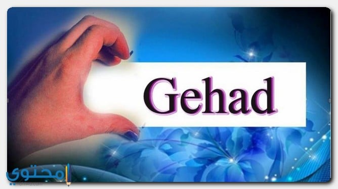 الأصل في تسمية Gehad