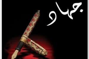 معنى اسم جهاد Jihad بالتفصيل