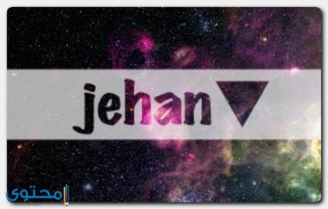 اسم جيهان بالإنجليزي