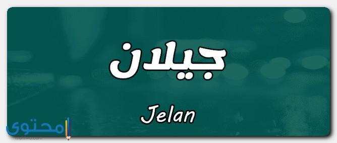 اسم جيلان