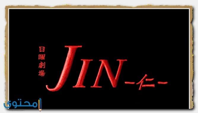اسم جين بالإنجليزي
