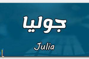 معنى اسم جوليا Julia بالتفصيل