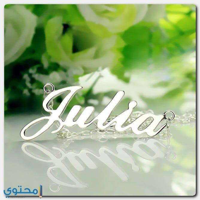 اسم جوليا