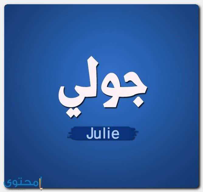 معنى اسم جولي وصفاته