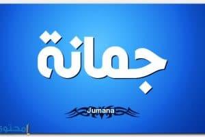 معنى اسم جُمانة Jumana بالتفصيل