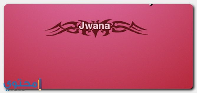 معنى اسم جوانة وصفات شخصيتها Jwana - موقع محتوى