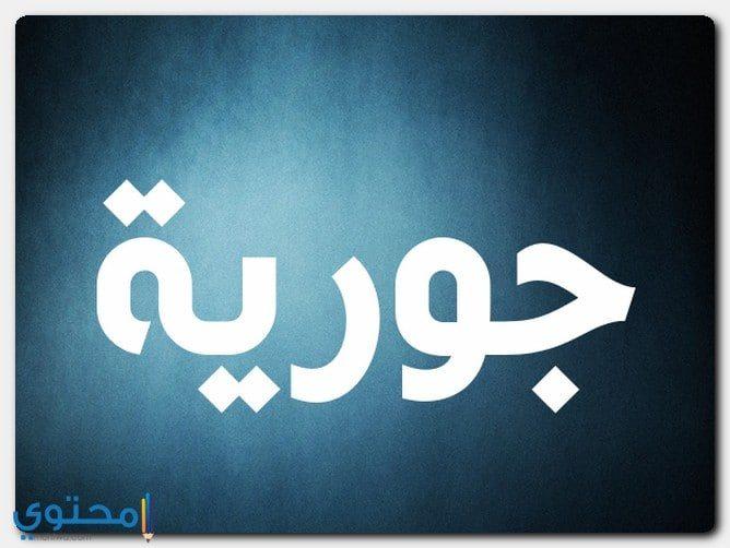 حكم التسمية باسم جورية في الاسلام