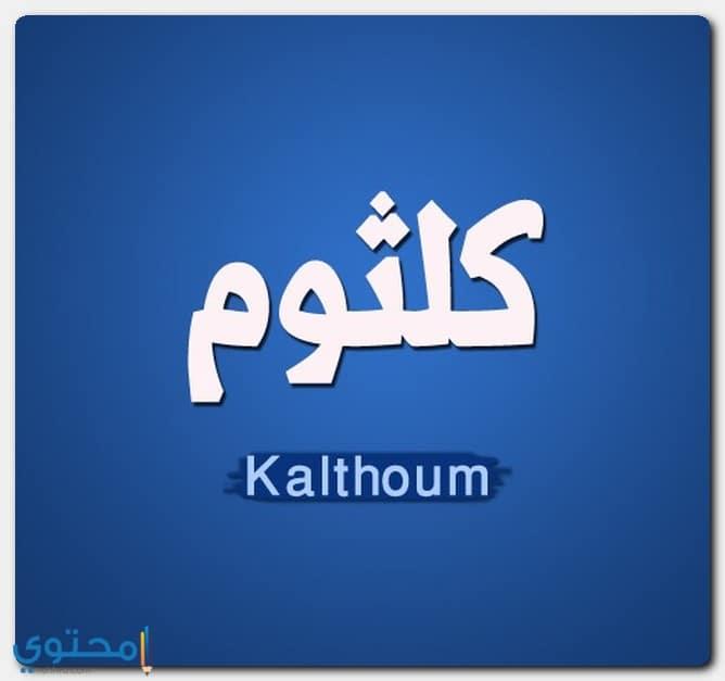 أصل التسمية باسم كلثوم