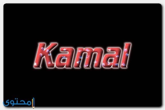 اسم كمال