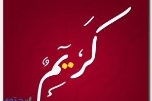معنى اسم كريم Kareem وصفات حامل الاسم