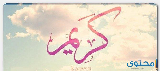 معنى اسم كريم