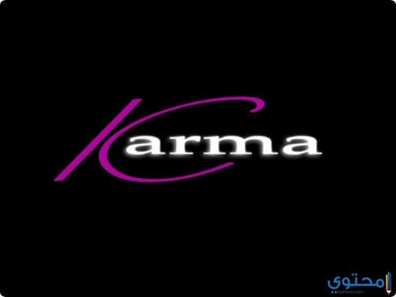 اسم كرما