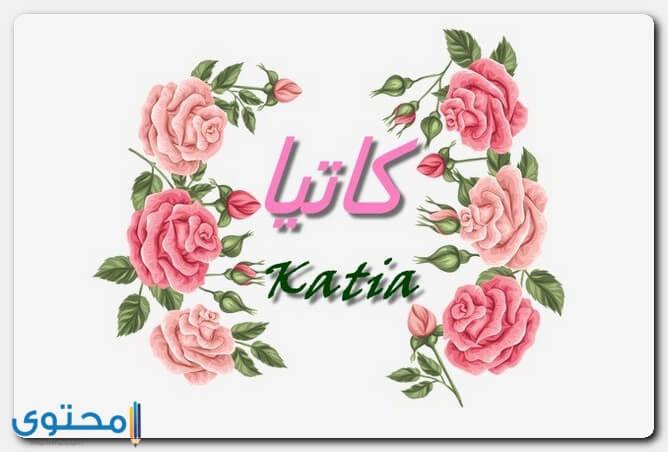ماهو أصل اسم كاتيا