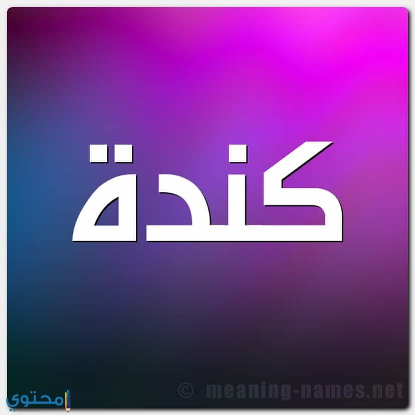 كتابة اسم كندة بالعربية والانجليزية