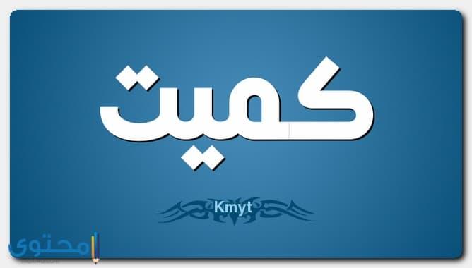 هل اسم كميت حرام