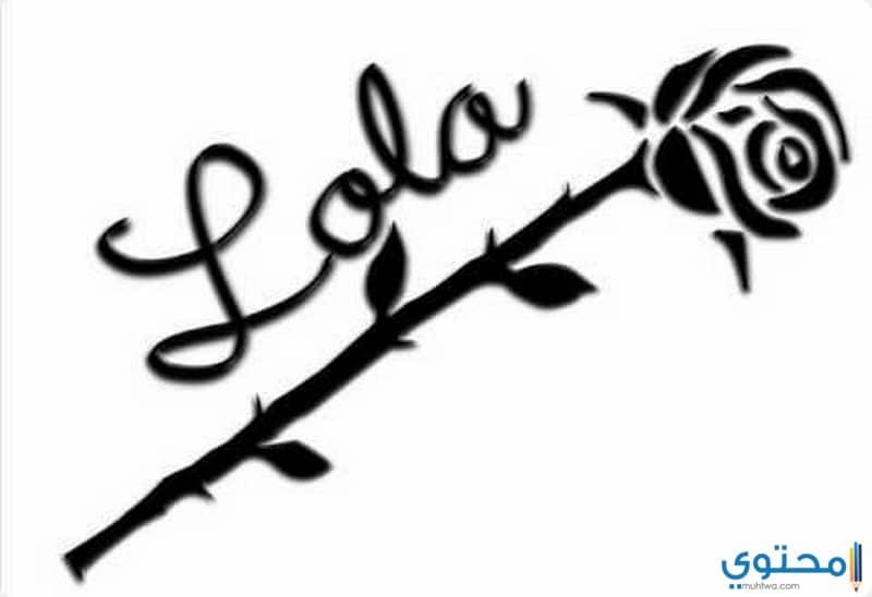 اسم لولا