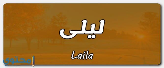 اسم ليلى
