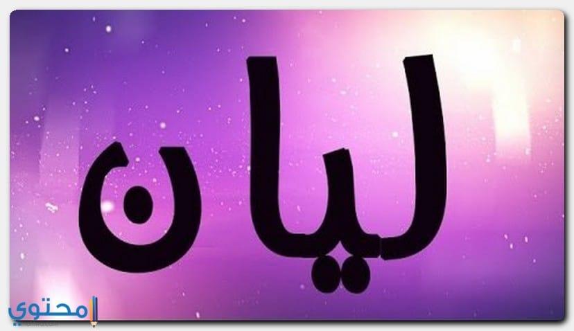 كتابة اسم ليان بالعربية
