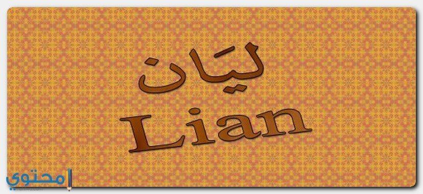 معنى اسم ليان وحكم التسمية Lian - موقع محتوى