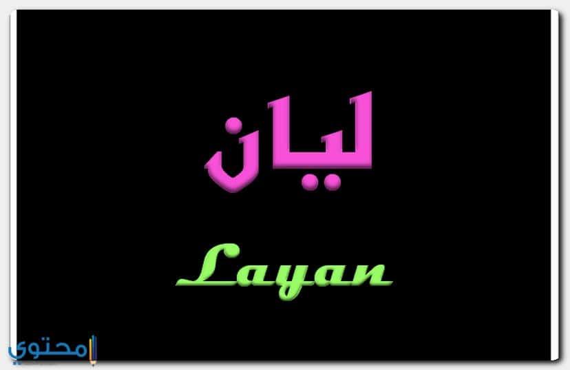 معنى اسم Layan