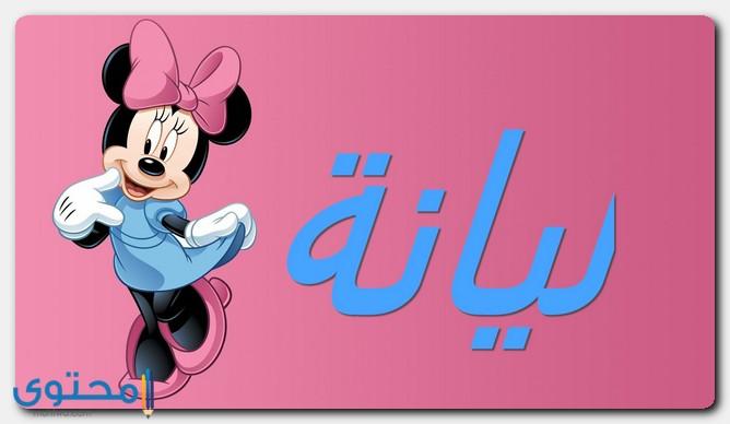 معنى اسم ليانة وشخصيتها موقع محتوى