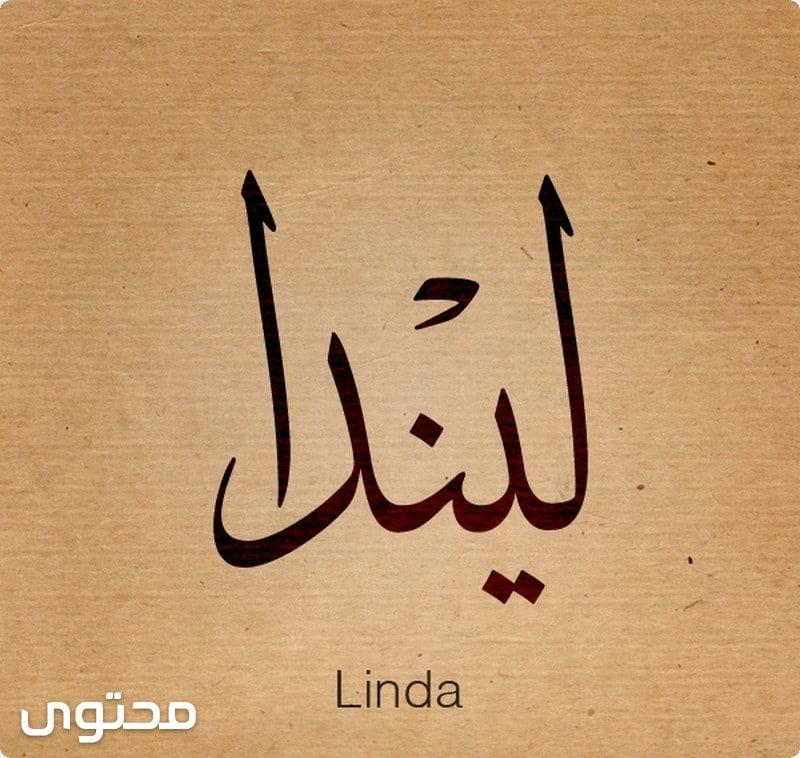 معنى اسم ليندا بالتفصيل Linda موقع محتوى