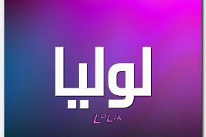 صفات ومعنى اسم لوليا Lolia